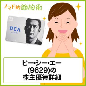 ピー・シー・エー(9629)株主優待