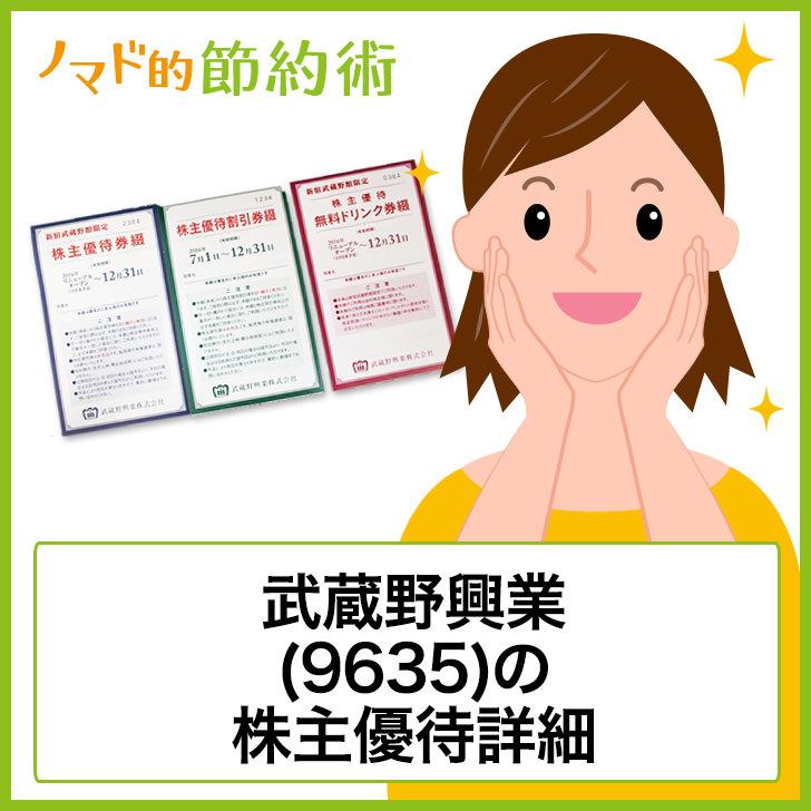 武蔵野興業(9635)株主優待