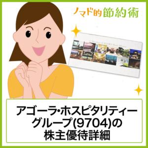 アゴーラ・ホスピタリティー・グループ(9704)株主優待