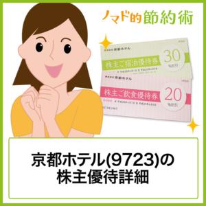京都ホテル(9723)株主優待