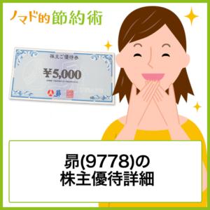 昴(9778)株主優待