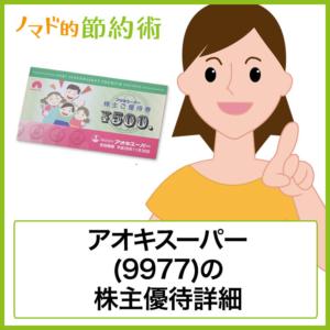 アオキスーパー(9977)株主優待