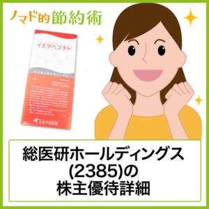 総医研ホールディングス(2385)株主優待