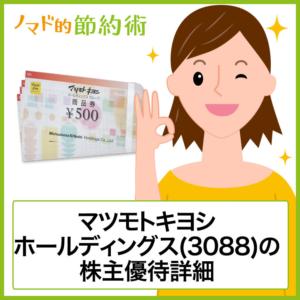 マツモトキヨシホールディングス(3088)株主優待