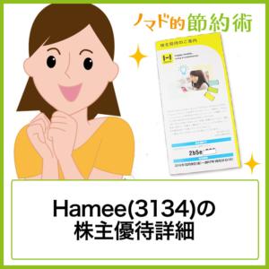 Hamee(3134)株主優待