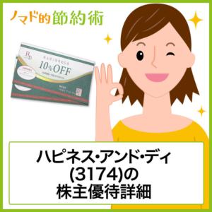 ハピネス・アンド・ディ(3174)株主優待