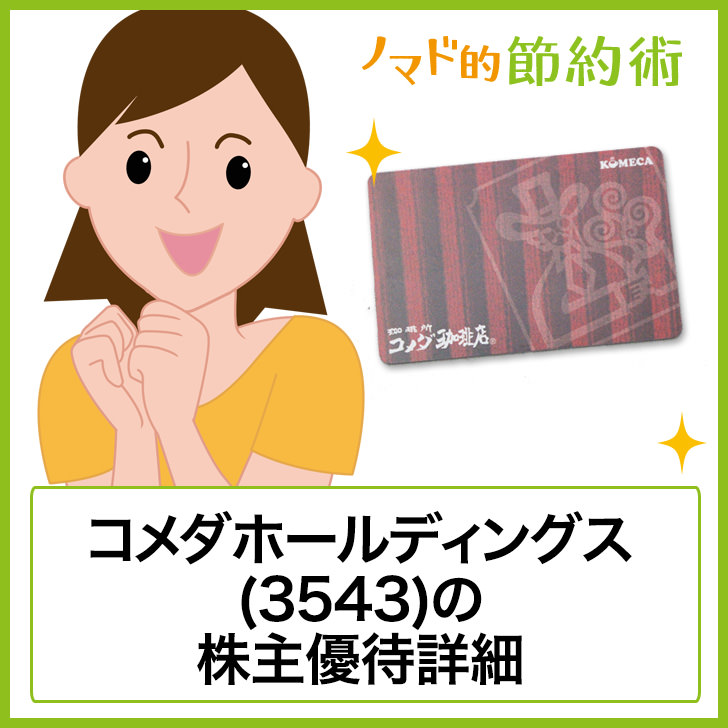 コメダホールディングス(3543)株主優待