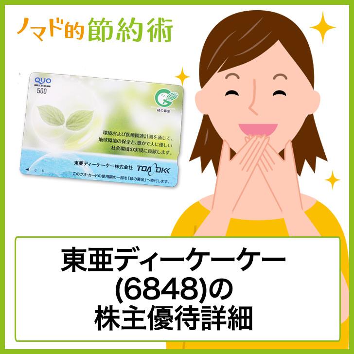 東亜ディーケーケー(6848)株主優待