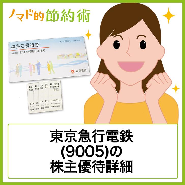 東京急行電鉄(9005)株主優待