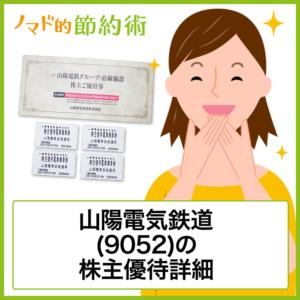 山陽電気鉄道(9052)株主優待