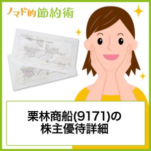 栗林商船(9171)株主優待