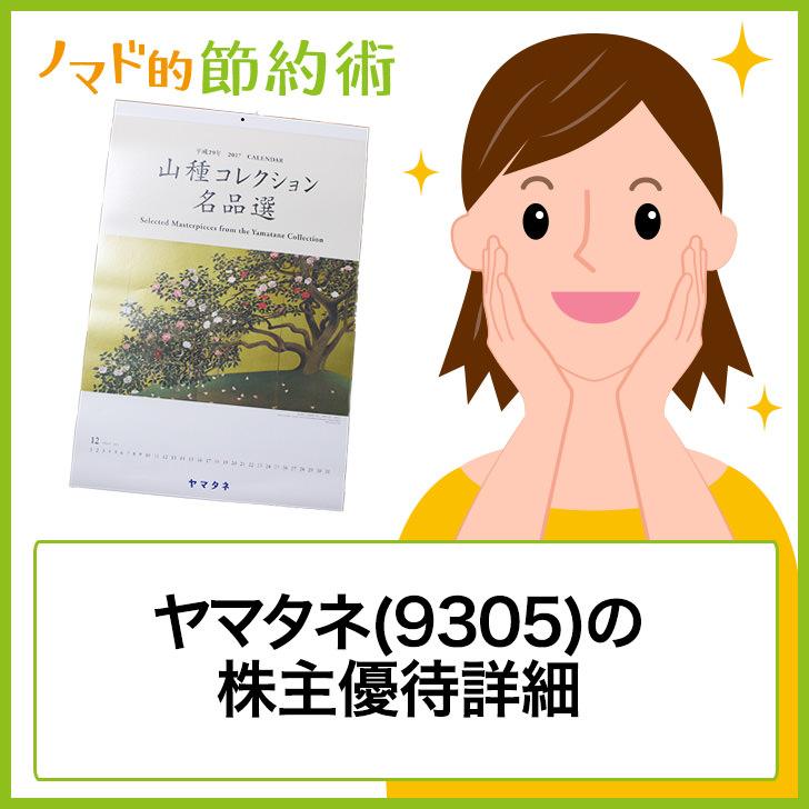 ヤマタネ(9305)株主優待
