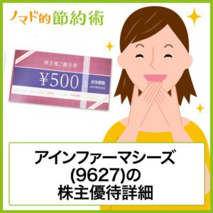 アインファーマシーズ(9627)株主優待