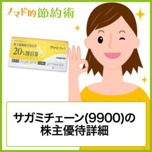 サガミチェーン(9900)株主優待