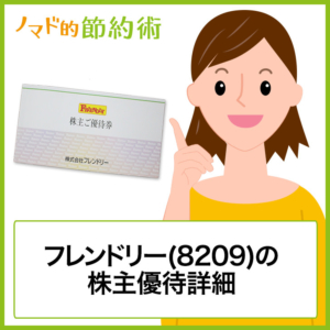 フレンドリー(8209)株主優待