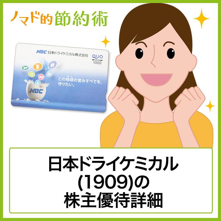 日本ドライケミカル(1909)株主優待