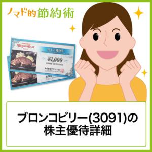 ブロンコビリー(3091)株主優待