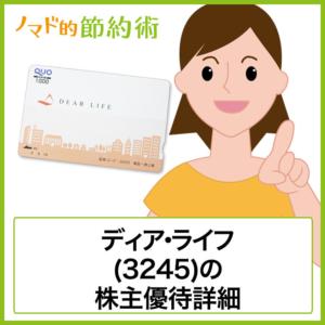 ディア・ライフ(3245)株主優待