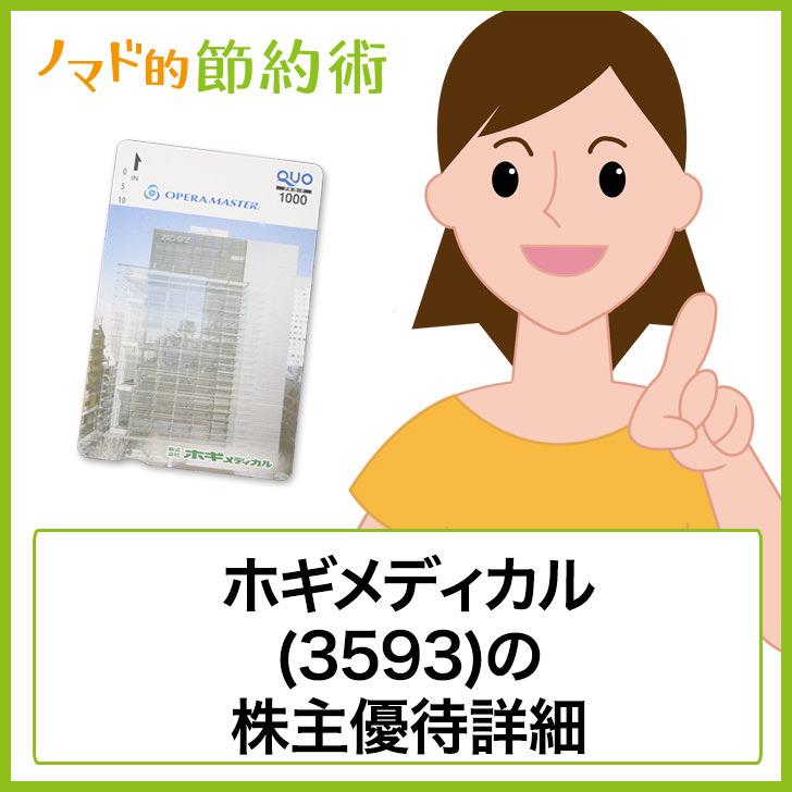 ホギメディカル(3593)株主優待