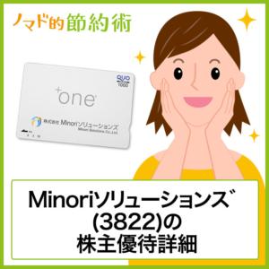 Minoriソリューションズ(3822)株主優待