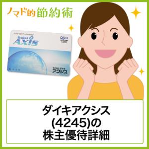 ダイキアクシス(4245)株主優待