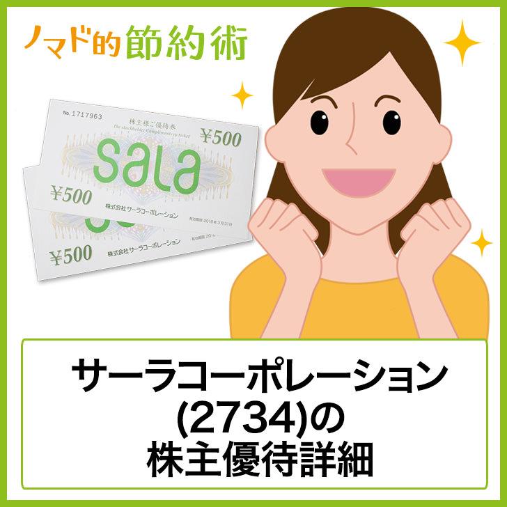 サーラコーポレーション(2734)株主優待