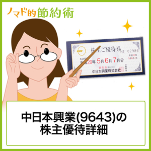 中日本興業(9643)株主優待