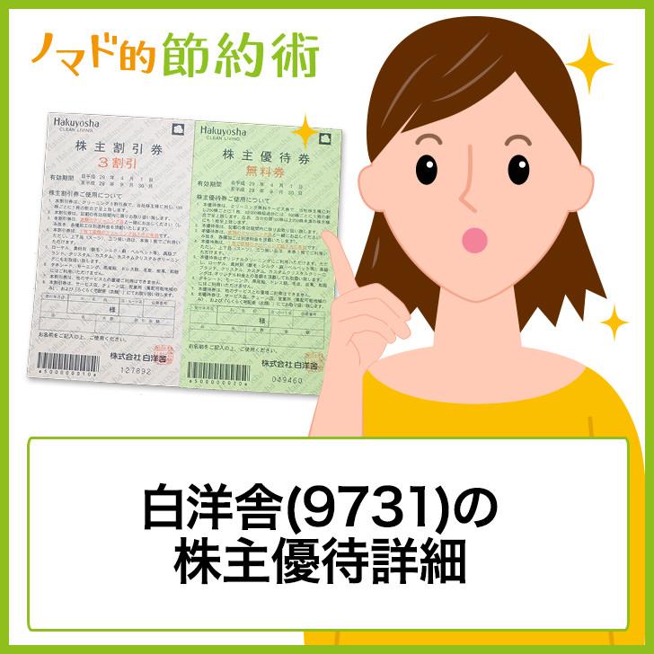白洋舎(9731)株主優待
