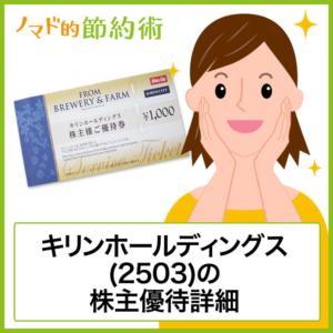 キリンホールディングス(2503)株主優待