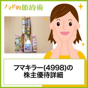 フマキラー(4998)株主優待