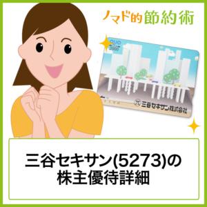 三谷セキサン(5273)株主優待