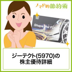 ジーテクト(5970)株主優待