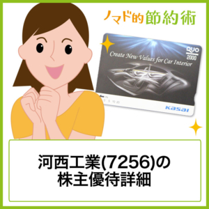 河西工業(7256)株主優待