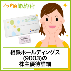 相鉄ホールディングス(9003)株主優待