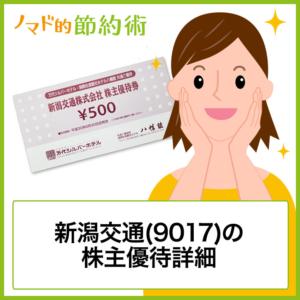 新潟交通(9017)株主優待
