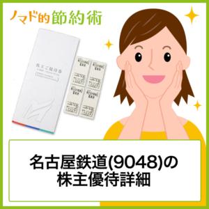 名古屋鉄道(9048)株主優待