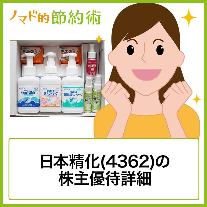 日本精化(4362)の株主優待