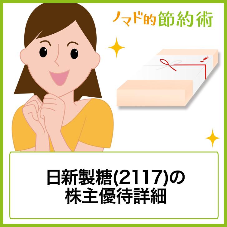 日新製糖(2117)の株主優待