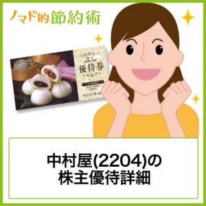 中村屋(2204)の株主優待