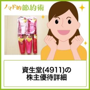資生堂(4911)の株主優待