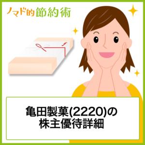 亀田製菓(2220)の株主優待