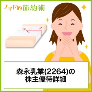 森永乳業(2264)の株主優待