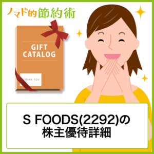 S FOODS(2292)の株主優待