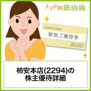 柿安本店(2294)の株主優待