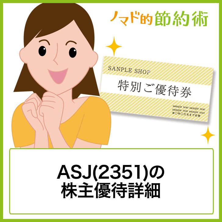 ASJ(2351)の株主優待