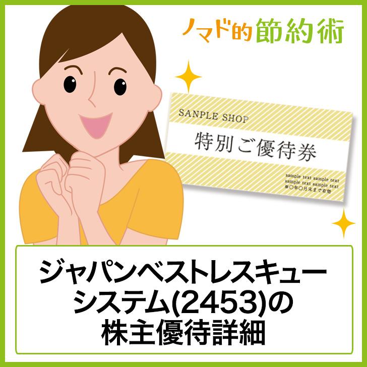 ジャパンベストレスキューシステム(2453)の株主優待