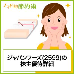 ジャパンフーズ(2599)の株主優待