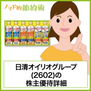 日清オイリオグループ(2602)の株主優待