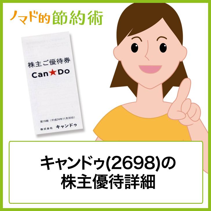キャンドゥ(2698)の株主優待