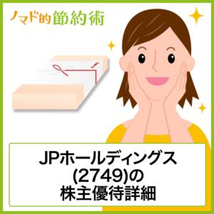 JPホールディングス(2749)の株主優待